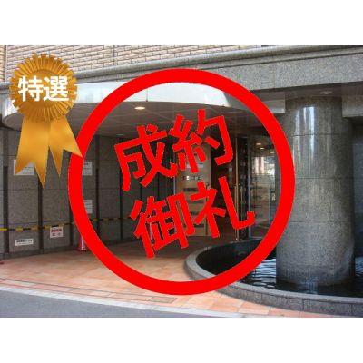 12月3日掲載 特選物件 エステムコート梅田東アクアパレス 795万円 9.47% (7�A)