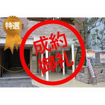 1月21日掲載 エステムコート新神戸エリタージュ 900万円 8.00% (9�C)