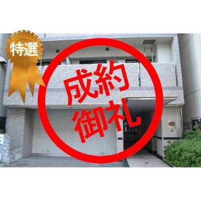6月24日掲載 ディナスティ神戸元町通 980万円 6.82% (9�C)
