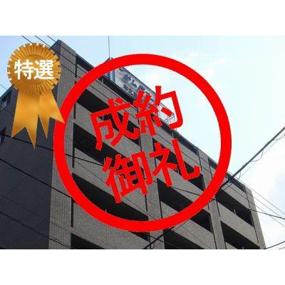 12月26日掲載 サムティ中之島公園南 900万円 8.41% (9�A)