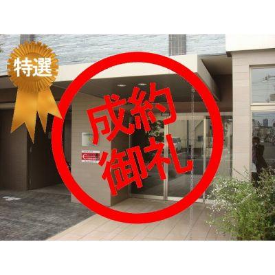 6月4日掲載 特選物件 エイペックス北梅田 990万円 8.72% (9�@)