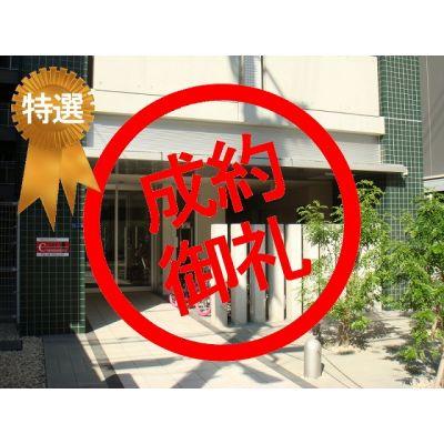 6月9日掲載 特選物件 エイペックス東心斎橋�T 1,040万円 9.00% (10�B)