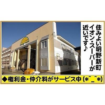 ◆ タウンハウス明野