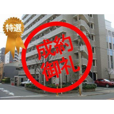 1月10日掲載 エスリード北梅田第2 690万円 10.17% (6�@)