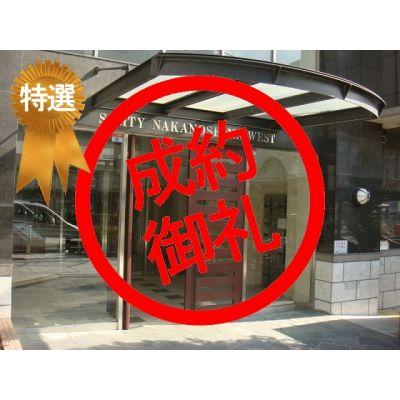 4月22日掲載 サムティ中之島WEST 950万円 8.19% (9�E)