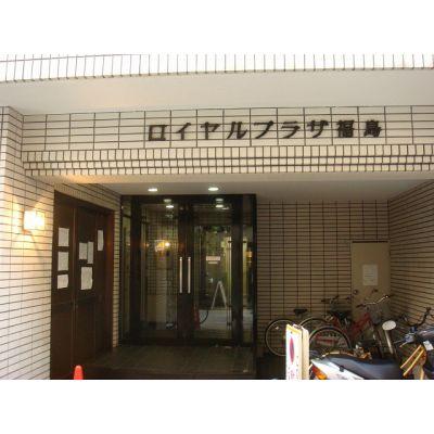ロイヤルプラザ福島 650万円 福島駅徒歩3分