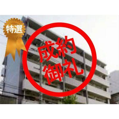 5月2日掲載 アクロス塚本リヴィエール 920万円 8.38% (9�J)