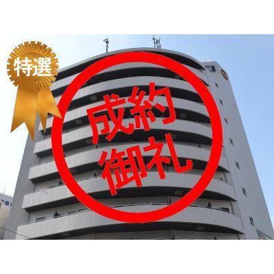 10月2日掲載 ラナップスクエア新福島 790万円 8.81% (7�C)