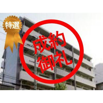 11月7日掲載 アクロス塚本リヴィエール 980万円 7.71% (9�E)