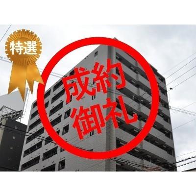 エスリード新大阪第8 700万円 8.22% 新大阪駅徒歩3分