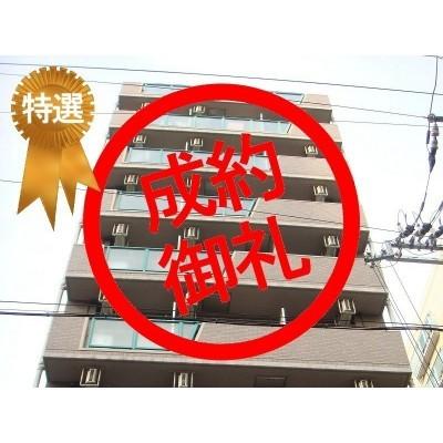 11月1日掲載 エステムコート大阪城南 930万円 6.80% (9�@)