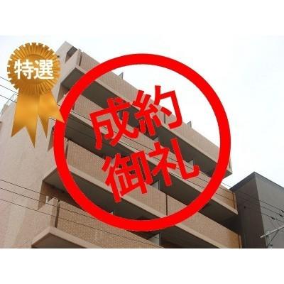 12月28日掲載 セレッソコート梅田東 850万円 7.48% (8�@)