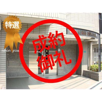 特選物件 リーガル塚本 380万円 12.41% 塚本駅徒歩3分