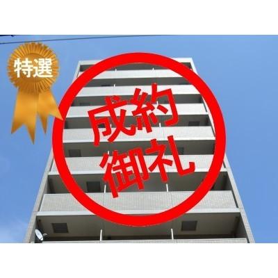 12月28日掲載 ジュネーゼグラン福島Noda 1,280万円 6.28% (12�B)