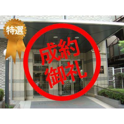 特選物件 エスリード新神戸 850万円 8.47% 新神戸駅徒歩2分