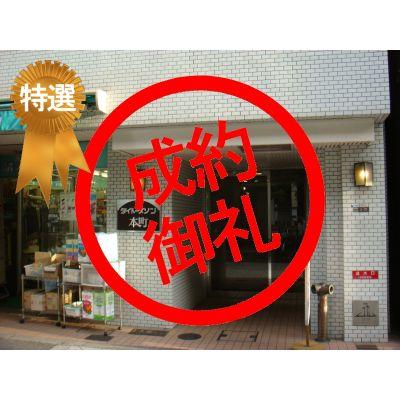 特選物件 ダイドーメゾン本町 390万円 14.30% 本町駅徒歩4分 (3�C)