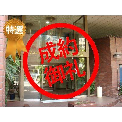 5月16日掲載 特選物件 ライオンズマンション新大阪第3 450万円 14.40% (4�A)