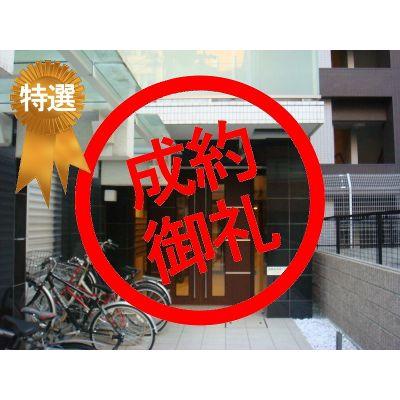 5月5日掲載 特選物件 クレアート大手前グランアクシア 1,030万円 9.43% (10�A)