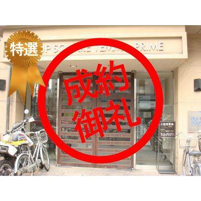 5月10日掲載 特選物件 ラナップスクエア天満プライム 770万円 9.50% (7�A)