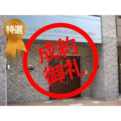 5月18日掲載 特選物件 エスリード心斎橋西 920万円 8.6% (9�B)