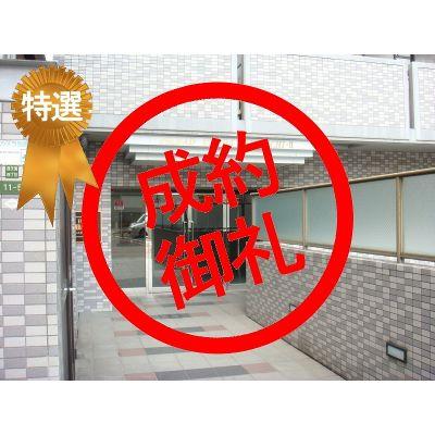6月18日掲載 特選物件 エスリード梅田新道第2 850万円 9.24% (8�A)