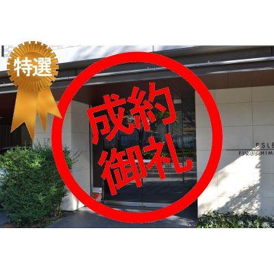 6月18日掲載 特選物件 エスリード福島駅前 890万円 9.03% (8�B)
