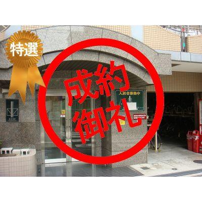 7月6日掲載 特選物件 ロータリー天神橋 600万円 12.00% (6�A)