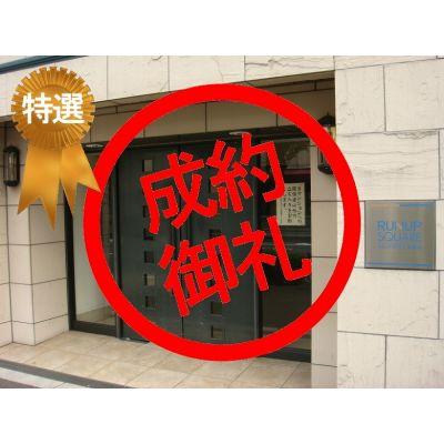 7月30日掲載 特選物件 ラナップスクエア東梅田 830万円 9.10% (8�J)