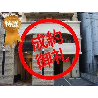10月1日掲載 特選物件 ディナスティ堺筋本町 890万円 8.96% (8�A)