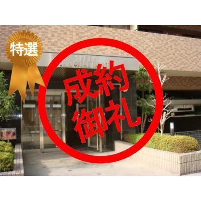 10月29日掲載 特選物件 リーガル新大阪駅前 1,280万円 8.7% (12�@)